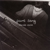 pure song《CD》巨勢典子