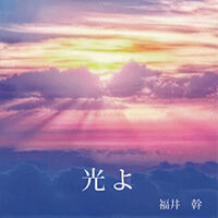 光よ 《CD》- 福井幹