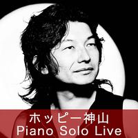 【投げ銭 1000円】ホッピー神山Piano Solo Live