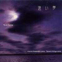 遠い夢《CD》- 渡辺かづき