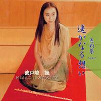 色彩集 vol.2 遙かなる想い 《CD》- 波戸崎操