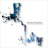 アルバム「月の音階」一括ダウンロード (ウォン・ウィンツァン)
