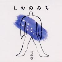 しおのみち 三の巻《CD》 - オムニバス