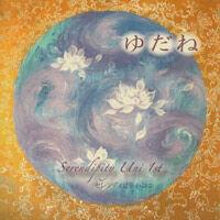 ゆだね 《CD》 - セレンディピティ・ユニ
