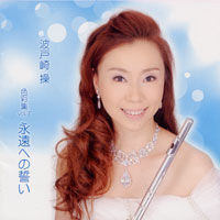 色彩集 vol.7 永遠への誓い 《CD》- 波戸崎操