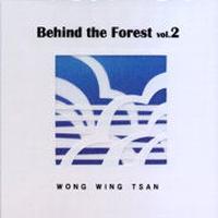 アルバム「ビハインド・ザ・フォレスト vol.2」一括ダウンロード(ウォン・ウィンツァン)