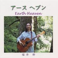 アースヘブン Earth Heaven《CD》- 福井幹
