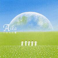 いのちの響《CD》- アイカ