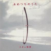 アルバム「あめつちのうた3」一括ダウンロード《MP3》- えま&慧奏