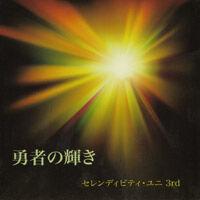勇者の輝き 《CD》 - セレンディピティ・ユニ