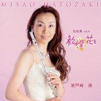 色彩集 vol.4 歓びの花を 《CD》- 波戸崎操