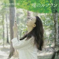 色彩集特別版 魂のルフラン《CD》- 波戸崎操