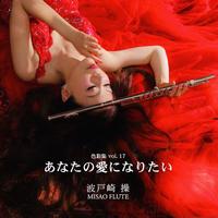 色彩集vol.17 あなたの愛になりたい《CD》- 波戸崎操