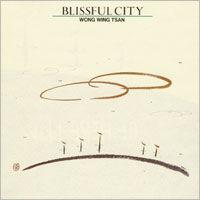 アルバム「ブリスフルシティ」MP3一括ダウンロード(ウォン・ウィンツァン)