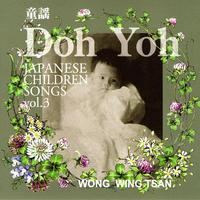 アルバム「童謡 DOH YOH vol.3」MP3一括ダウンロード(ウォン・ウィンツァン)