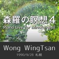 森羅の瞑想4  Piano Live for Mindfulness (1990/9/28 札幌)