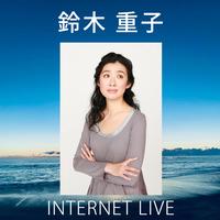 【ドネーション 5,000円】鈴木重子 LIVE