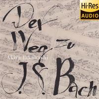 アルバム「Der Weg zu J.S.Bach〜バッハへの道のり」ダウンロード《ハイレゾ-FLAC96k24bit》高橋全