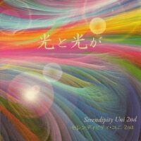 光と光が 《CD》 - セレンディピティ・ユニ