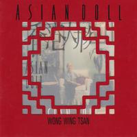 アルバム「エイシアンドール~香港人形~」MP3一括ダウンロード(ウォン・ウィンツァン)