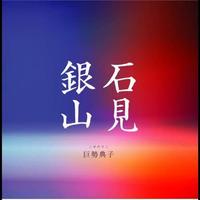 石見銀山(いわみぎんざん)《CD》巨勢典子