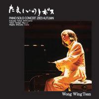 アルバム「たましいのトポス」(2枚組) MP3一括ダウンロード (ウォン・ウィンツァン)