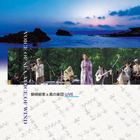 VOICE OF SEA, VOICE OF WIND《CD》朝崎郁恵&風の楽団 LIVE