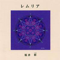 レムリア《CD》- 福井幹