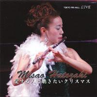 愛する人と聴きたいクリスマス 《CD》- 波戸崎操