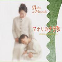マオリの子守歌 《CD》- アイカ
