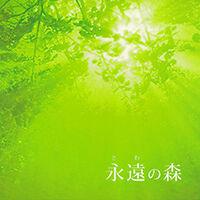 永遠の森 ~森のひびき III~ 《CD》- 森のひびき
