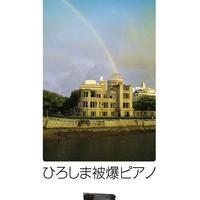アルバム「ひろしま被爆ピアノ」ダウンロード《MP3》高橋全
