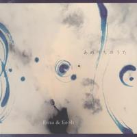 あめつちのうた - Ema&Esoh25th《CD》