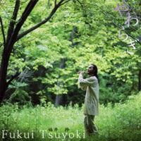 やわらぎ《CD》- 福井幹