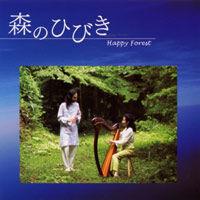 森のひびき《CD》- 森のひびき