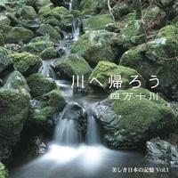 『川へ帰ろう 〜四万十川〜』 美しき日本の記憶 Vol.1