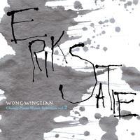 アルバム「エリック・サティ ERIK SATIE」一括ダウンロード (ウォン・ウィンツァン)