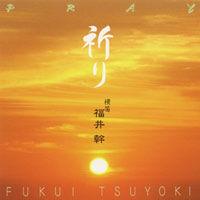 祈り《CD》- 福井幹