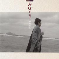 おぼくり《CD》朝崎郁恵