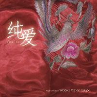 アルバム「純愛 オリジナル・サウンドトラック」MP3一括ダウンロード (ウォン・ウィンツァン)