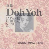 アルバム「童謡 DOH YOH vol.1」MP3一括ダウンロード(ウォン・ウィンツァン)