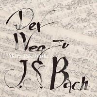 【CD】Der Weg zu J.S.Bach〜バッハへの道のり - 高橋全