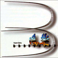 風楽 3(Kaze-Gaku3)《CD》- 風の楽団