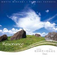Resonance 〜共鳴〜 《CD》- 堀田峰明