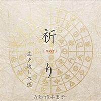 祈り -inori- 生き通しの道《CD》- アイカ