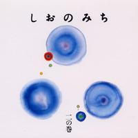 しおのみち 二の巻《CD》 - オムニバス