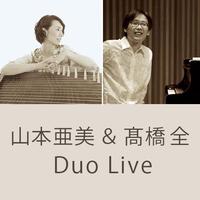 【投げ銭 2500円】山本亜美&髙橋 全 Duo Live●CD-Rプレゼント付