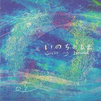 シングル「Spirit of Island いのちのしま」一括ダウンロード《MP3+ハイレゾ》- YURAI