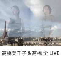 【投げ銭 1000円】3/20 高橋美千子 & 髙橋 全 LIVE