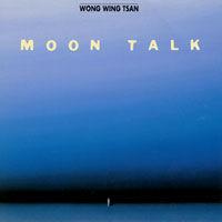 アルバム「ムーントーク(Moon Talk)」MP3一括ダウンロード(ウォン・ウィンツァン)